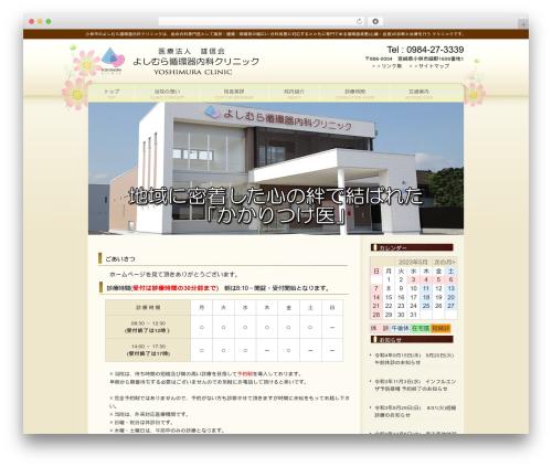 Free WordPress ToTop Link plugin - yoshimura-junkanki.com