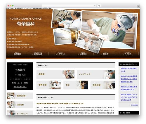 Free WordPress Post List Generator plugin - y-dental.com