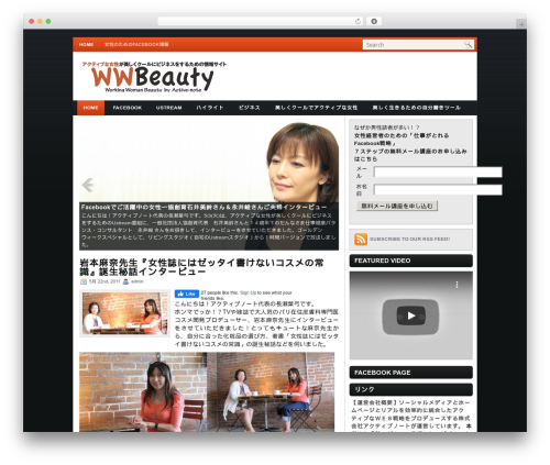 iMobile best WordPress template - wwbeauty.net