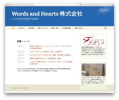 Twenty Thirteen WordPress free download - wordsandhearts.net
