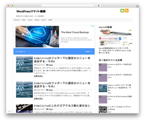 WordPress theme Simplicity1.9.3 - wordpress-jp.net