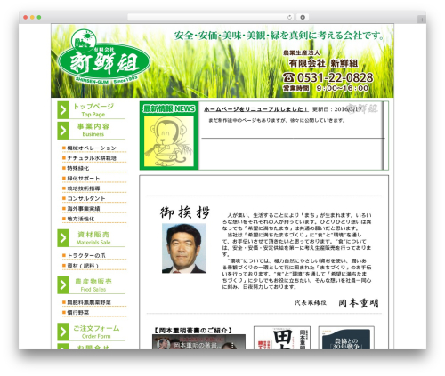 Free WordPress Contact Form 7 add confirm plugin - with-nature.co.jp