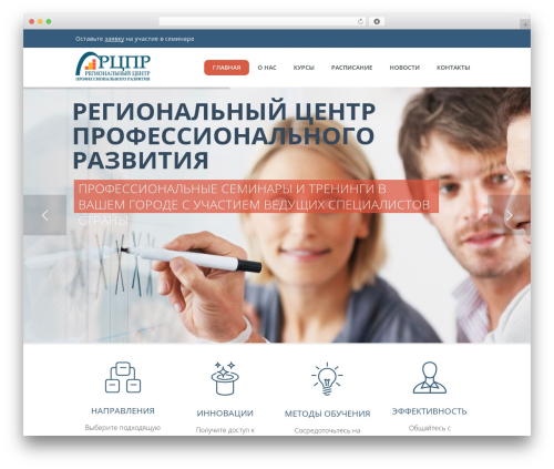 WordPress theme Guru - rcpr.ru