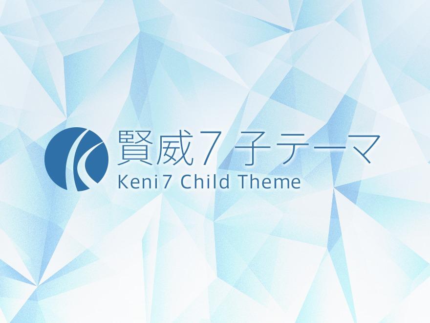 賢威7(子テーマ) premium WordPress theme