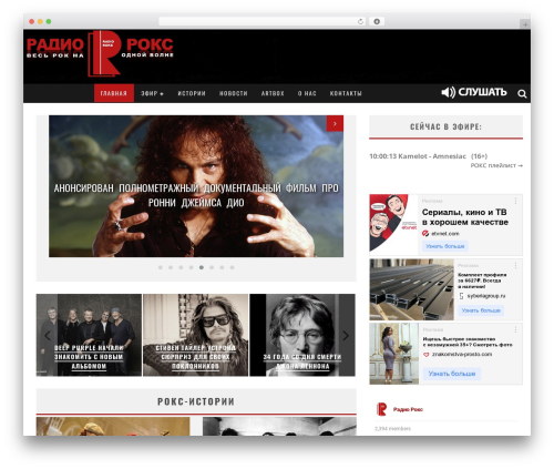 Valenti (Share on Theme123.Net) WordPress theme - roks.ru