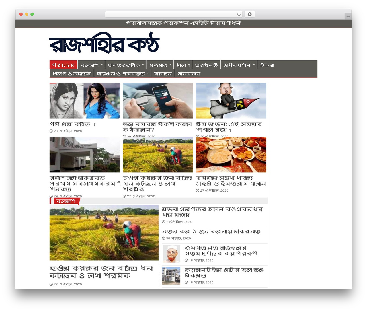 Best WordPress theme Jarida - rajshahirkantho24.com