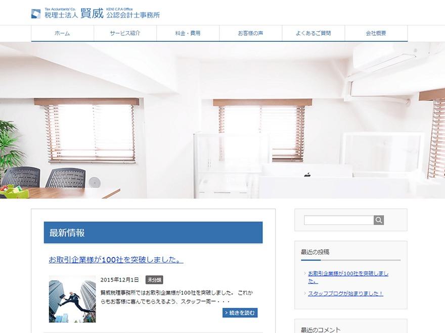 賢威7.1 コーポレート版 WordPress theme