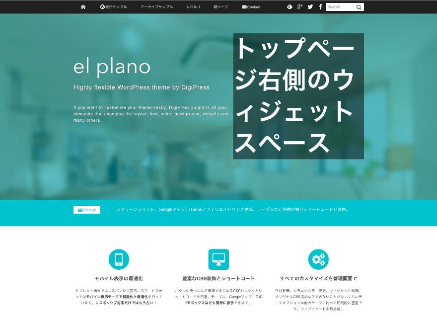el plano by DigiPress best WordPress template