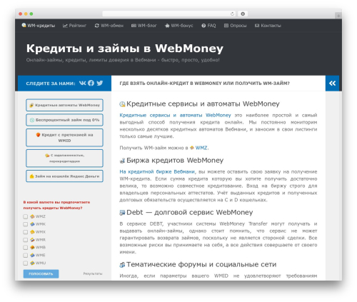 WordPress simple-ads-manager plugin - webmoneycredits.ru