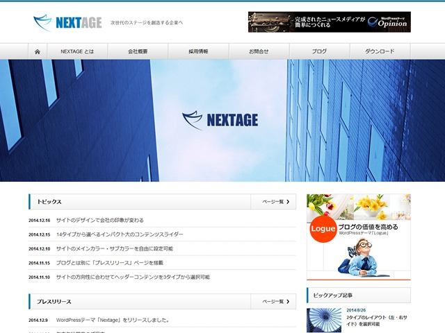 NEXTAGE theme WordPress