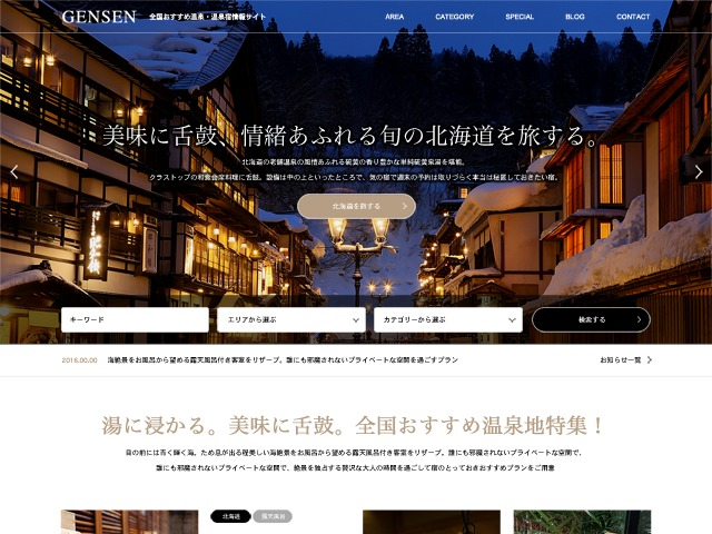 GENSEN WordPress page template