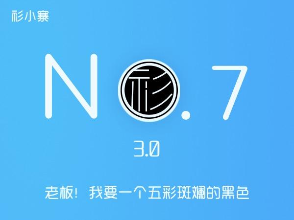 No.7_qzhai WP theme