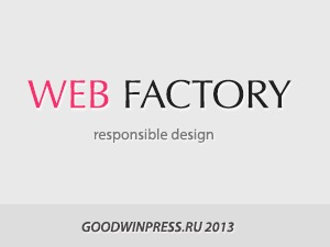 Webfactory WordPress theme