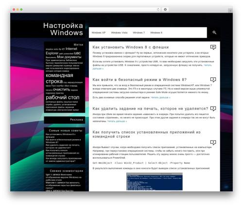 WordPress template Corner - winconfig.ru