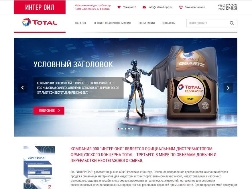 Inter top WordPress theme
