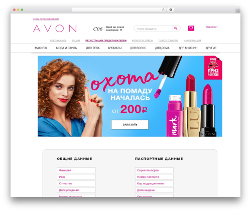 Theme WordPress Avon - rf-avon.com