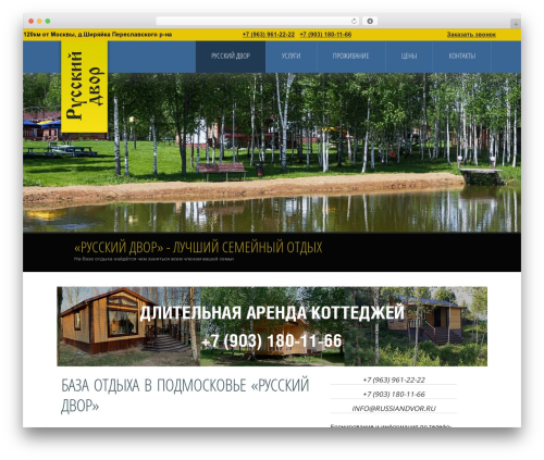 theme1862 WordPress theme - russiandvor.ru