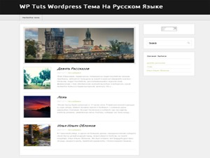 WPTuts Rus WordPress page template