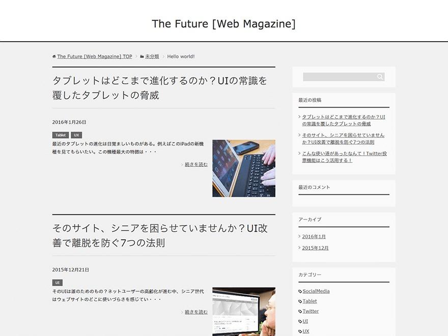 WordPress template 賢威7.0 クール版