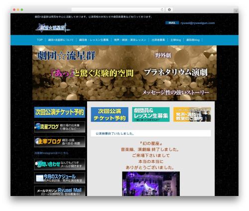 Best WordPress theme responsive_034 - ryuseigun.com/star