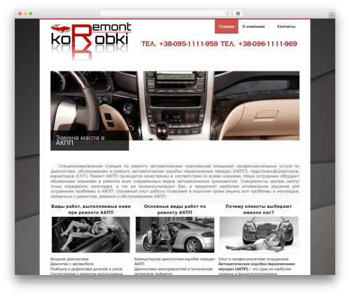 WordPress template MyCorp - remont-korobki.com