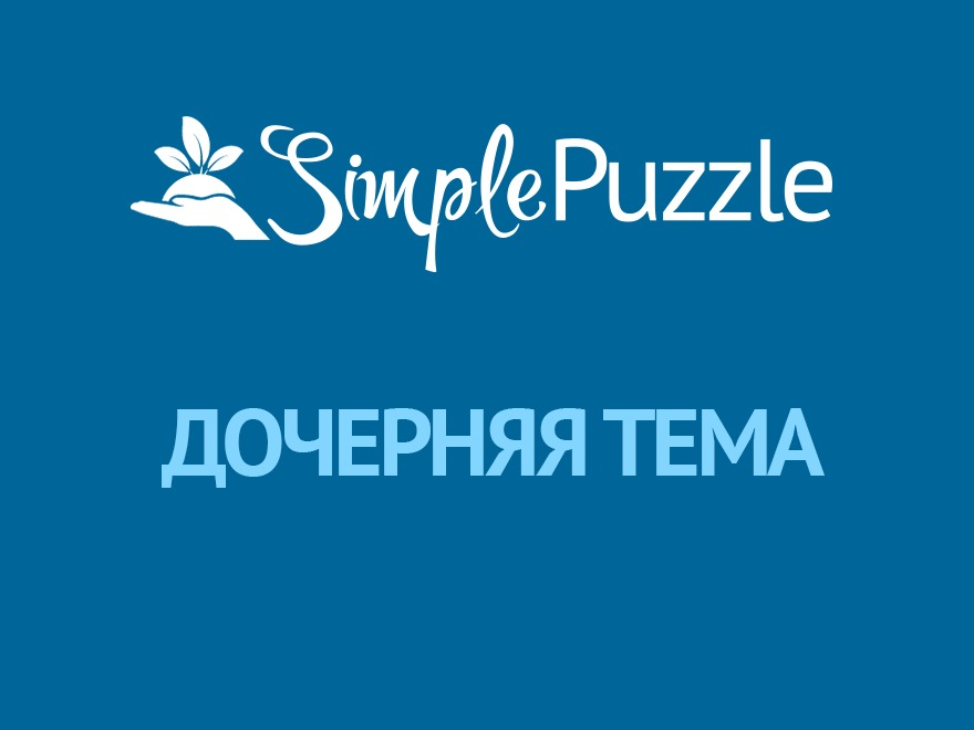 Simple Puzzle Child WordPress news template