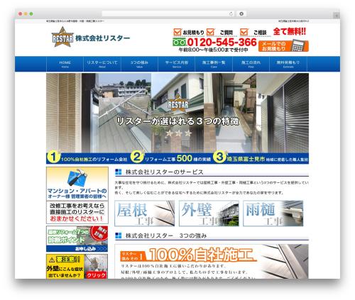 responsive_042 top WordPress theme - re-star.co.jp