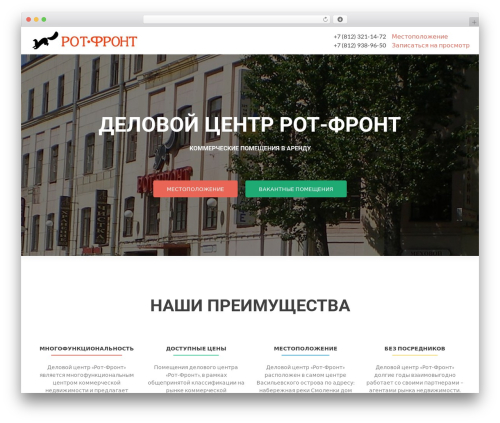 Zerif Lite free WordPress theme - rot-front.info