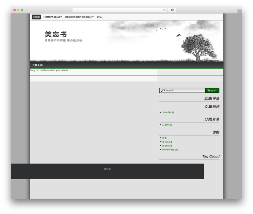 WordPress template Lonelytree - wangking.net