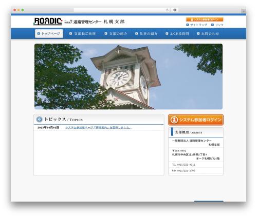 Vanguard Networks co,.ltd. 2011.04 WP template - roadic-sapporo.org