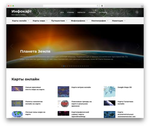 Reboot WP template - infokart.ru