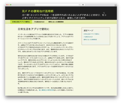 NuvioAxis Beige WordPress theme - redchineseherbs.com