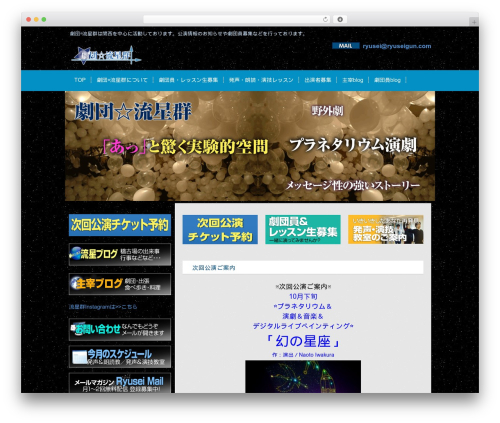 WordPress theme responsive_034 - ryuseigun.com