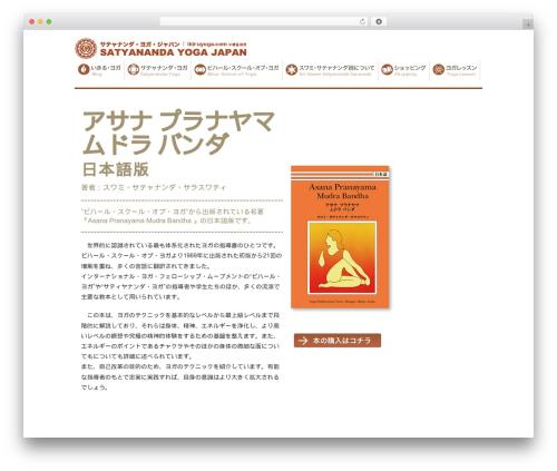 New World WordPress theme - ikiruyoga.com