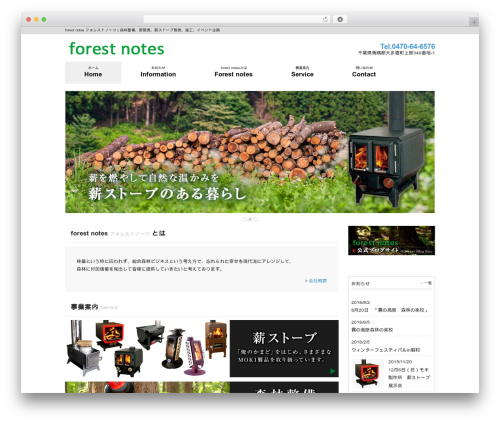 WP template responsive_042 - forest-notes.jp