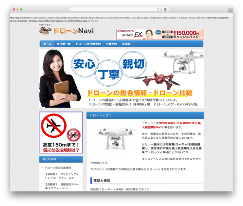 responsive_060 best WordPress template - info-drone.net