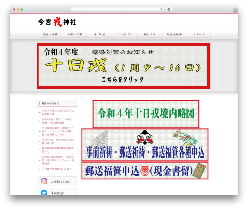 Theme WordPress freecloudtpl_003 - imamiya-ebisu.jp