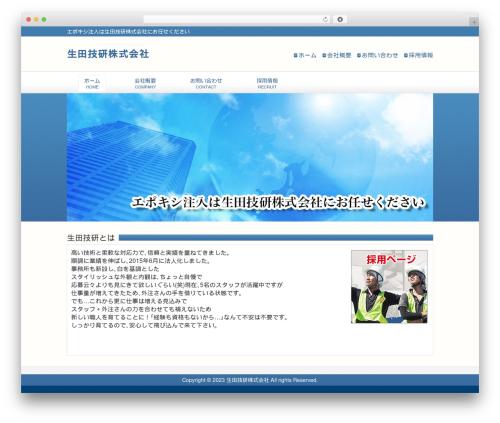 cloudtpl_924 WordPress page template - ikuta-giken.com