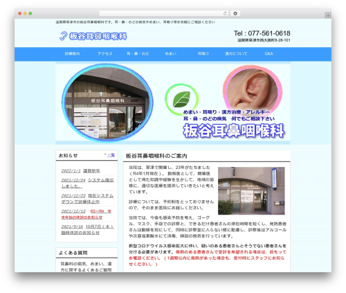 responsive_206 WordPress website template - itaya.or.jp