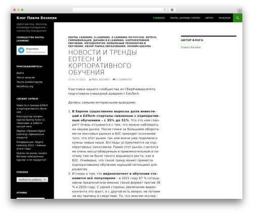 Twenty Fourteen free website theme - i-elearning.ru/wordpress