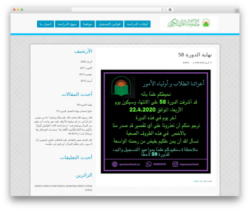 Cell free WP theme - quranschool.co