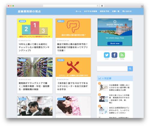 SANGO top WordPress theme - industrial-pharmacist.com