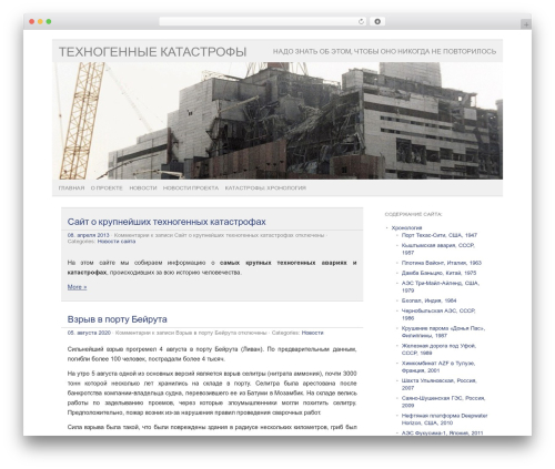 WordPress theme picolight - industrial-disasters.ru