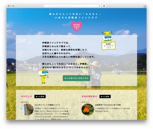 Gush template WordPress - isehara.club
