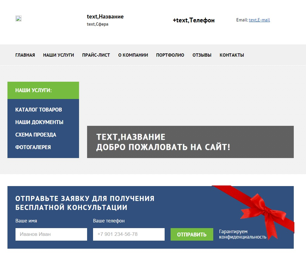 Шаблон 12 WordPress theme