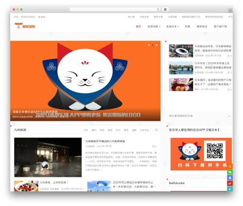 LensNews WordPress magazine theme - infukuoka.info