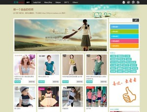 MiTao 4.5 WordPress page template