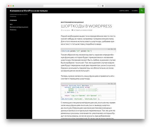 Twenty Fourteen free WordPress theme - wp4you.ru