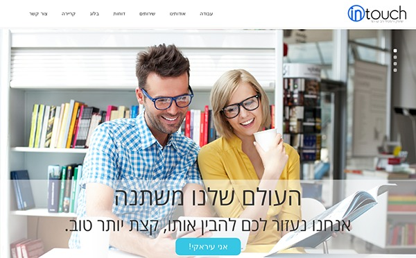 Intouch WordPress template