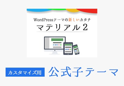 マテリアル2_child WordPress theme